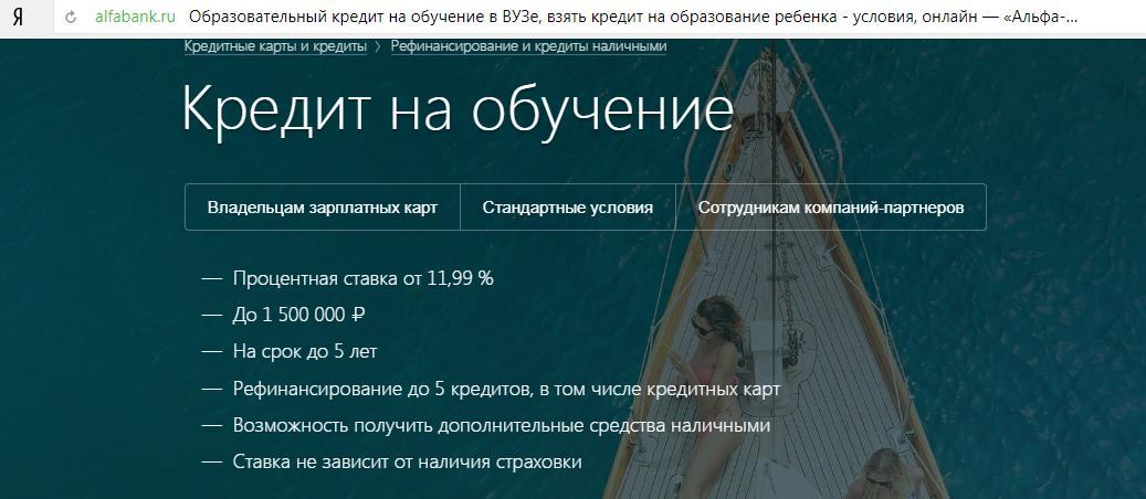 Альфа Банк «Образовательный кредит»