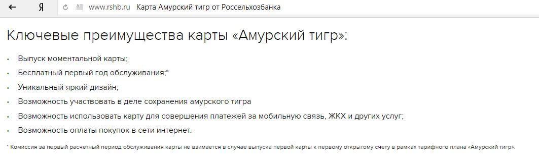 Дебетовая карта от Россельхоз банка «Амурский тигр»