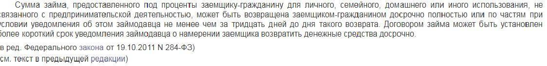 Досрочное погашение ипотеки ГК РФ п. 2 ст.810