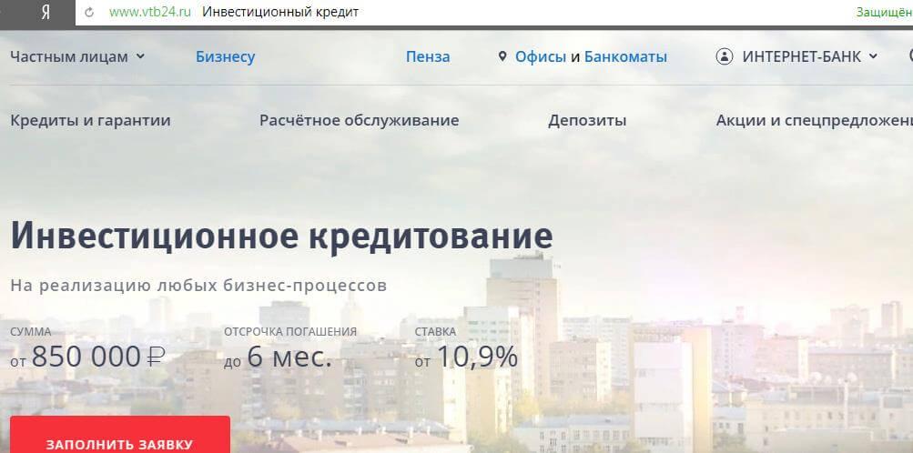 Инвестиционное кредитование бизнеса от ВТБ