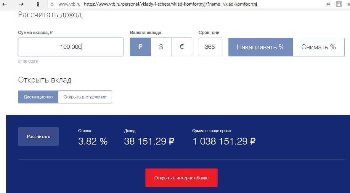 Калькулятор вкладов ВТБ