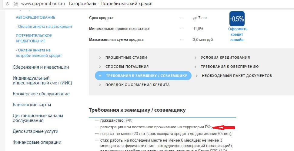 Кредит без прописки от Газпромбанка