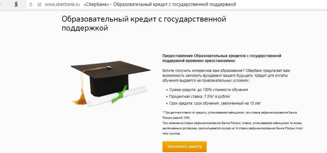 займы студентам с 18 лет без оплачивания