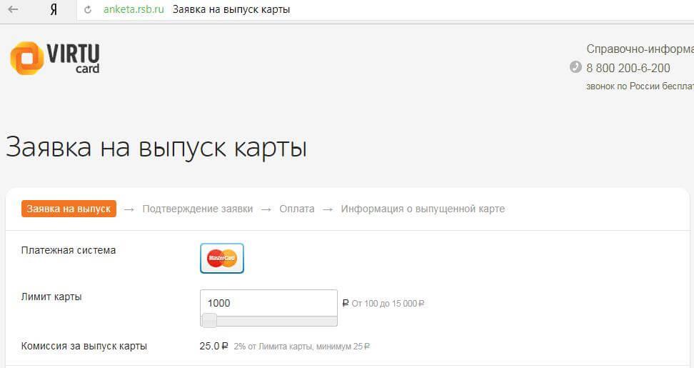 Оформление Виртуальной карты через банк Русский Стандарт