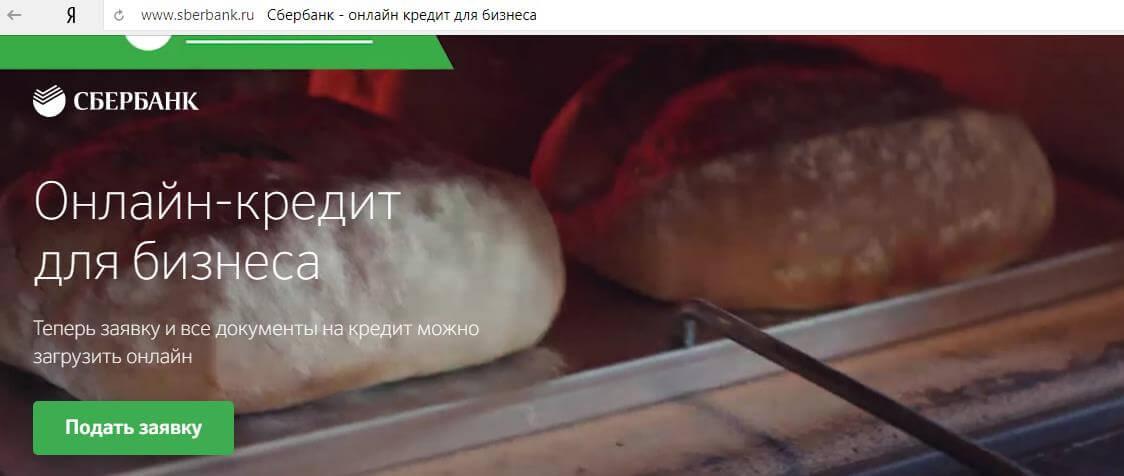 Онлайн кредит для бизнеса от Сбербанка