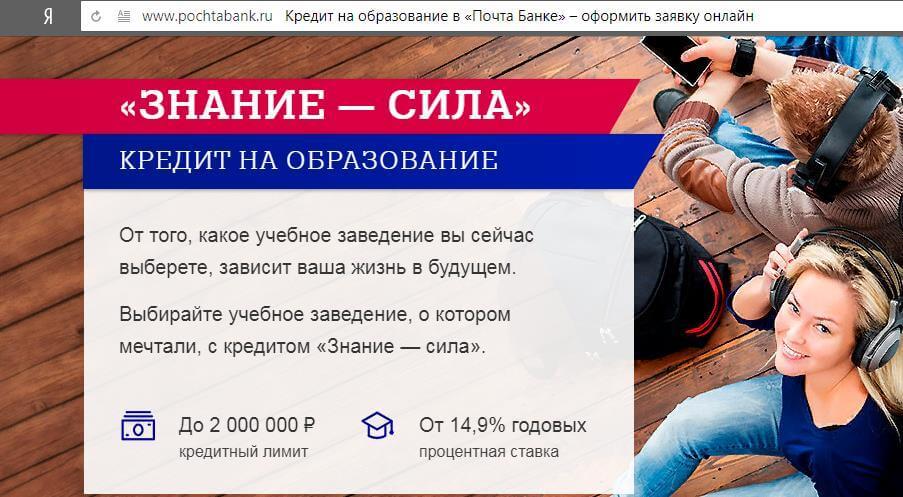 Почта банк предлагает программу «Знание – сила»