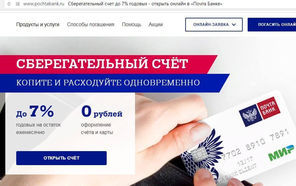 Предложение для пенсионеров от Почта Банк