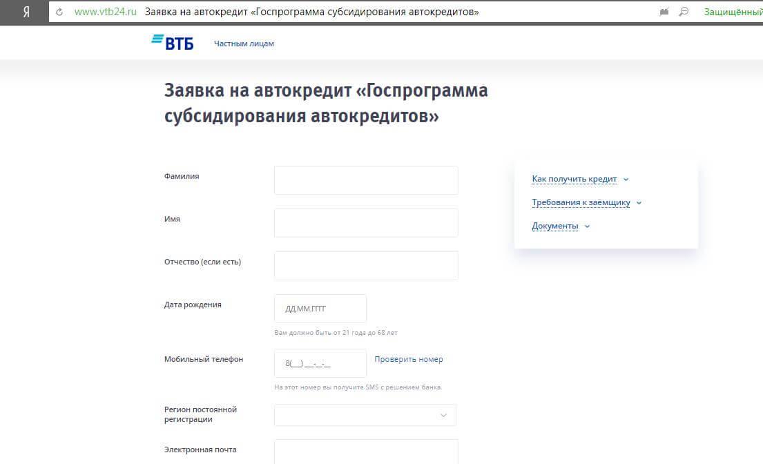 Пример заявки от ВТБ при оформлении онлайн