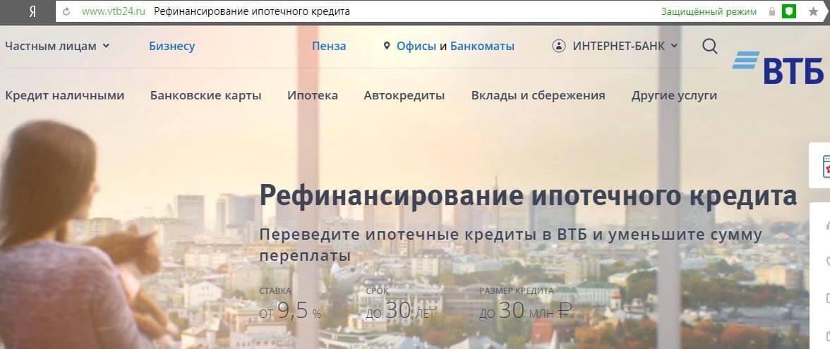 Рефинансирование ипотечного кредита от ВТБ 24