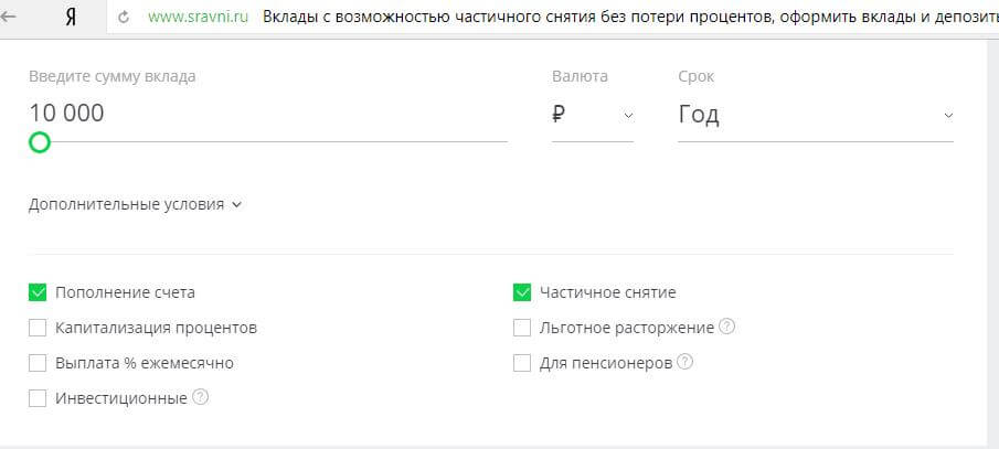 Выбор банка для вклада на сайте Сравни.ру