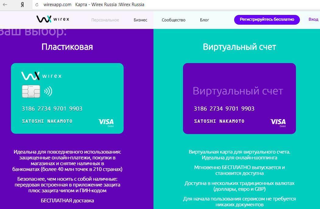 WIREX виртуальная дебетовая карта