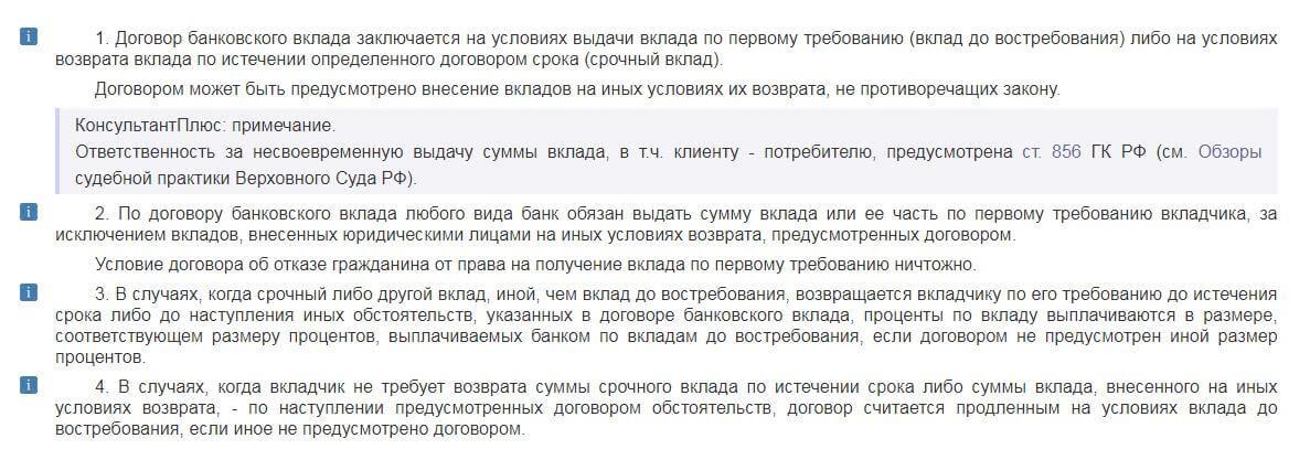 ст. 837 Гражданского Кодекса РФ