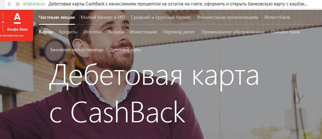 Альфа Банк Сash back карта