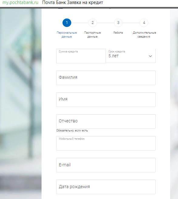 Быстрая заявка Онлайн на сайте Почта Банка