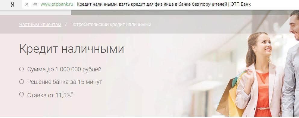 Быстрый кредит онлайн ОТП Банк