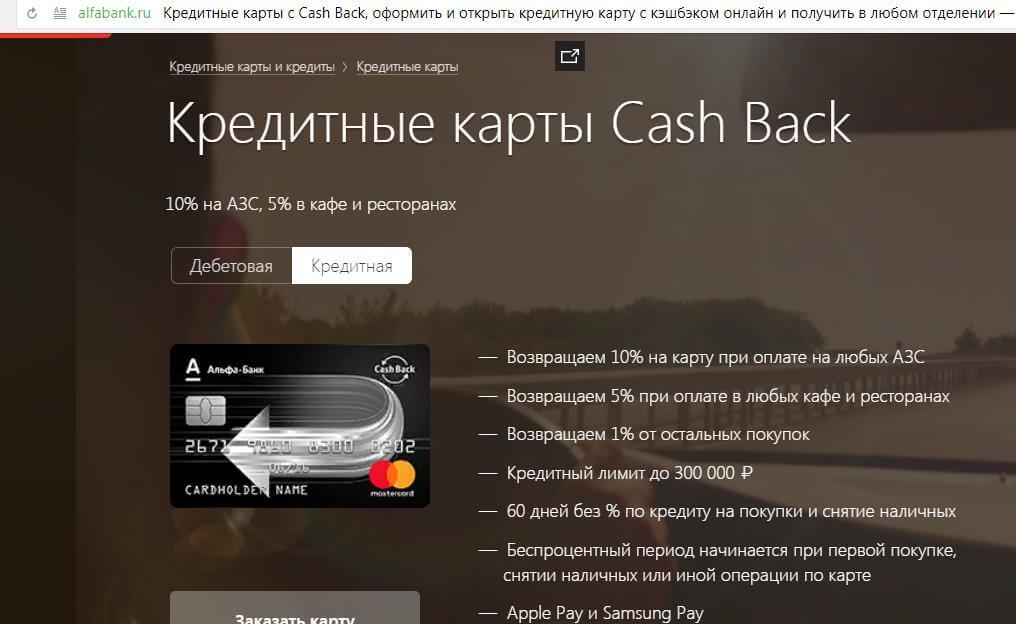 Кэшбек кредитка Альфа-банка