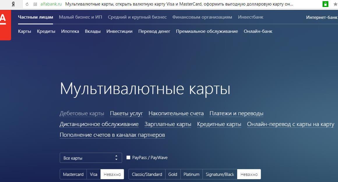 Дебетовая Мультикарта Альфа Банка