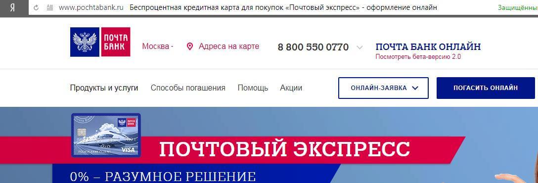 Карта Почта банка - Почтовый Экспресс