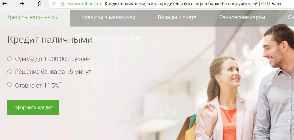 Кдедит без комиссии ОТП Банк