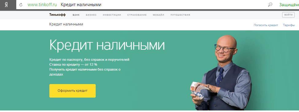 Кдедит без комиссии от Банка Тинькофф