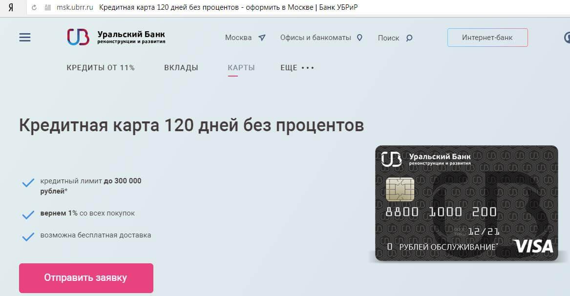 Кэшбек УБРиР - 120 дней без процентов