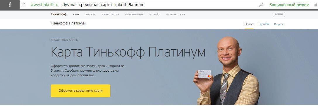 Кредит Банка Тинькофф в день обращения