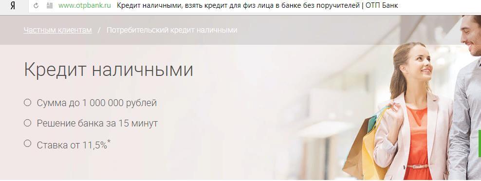 Кредит ОТП Банка без залога и поручителей