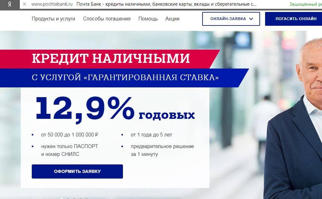 оформить онлайн заявку на кредит в почта банке наличными по паспортугде можно взять деньги под залог дома