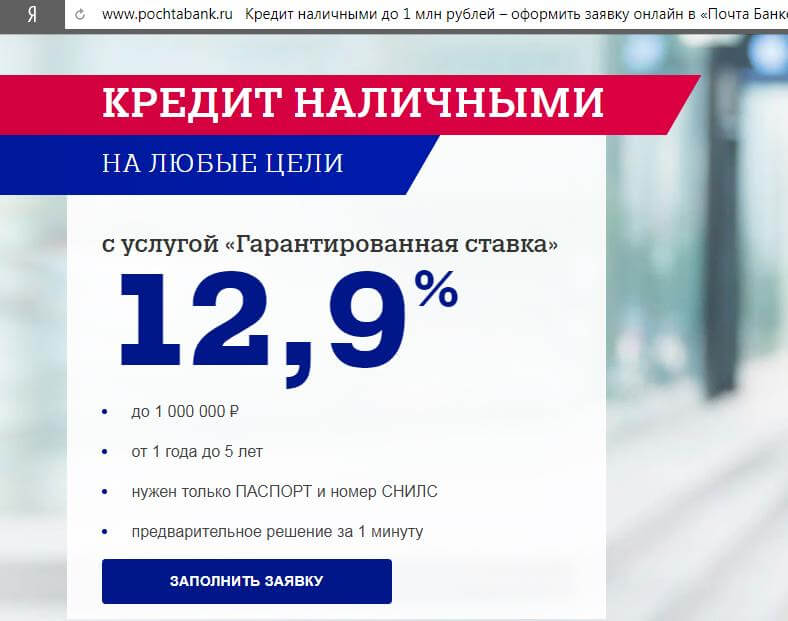 Кредит Почта банка в день обращения