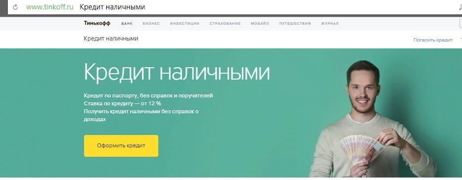 Кредит без поручителей и залога Тинькофф банка