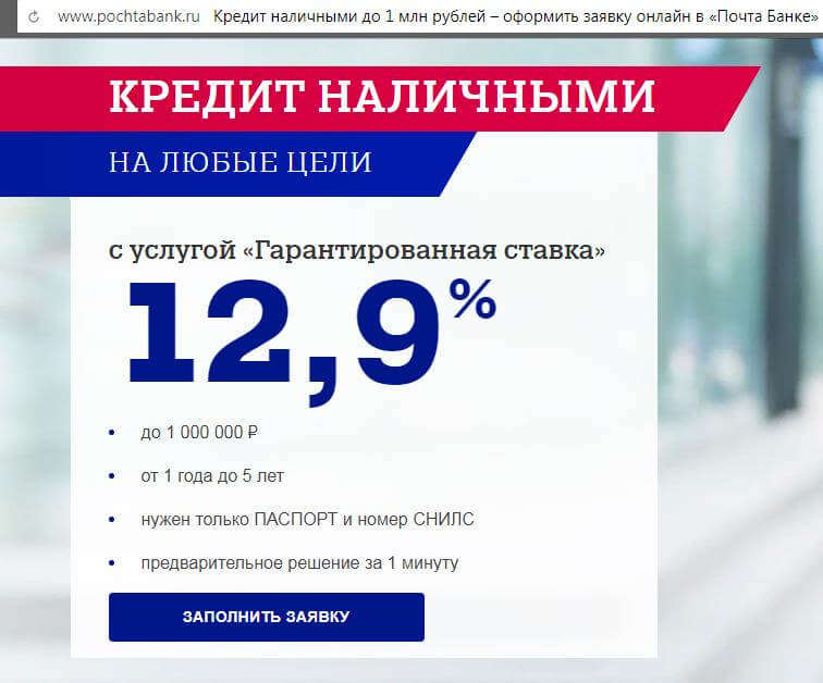 Кредит без поручителей от Почта Банка