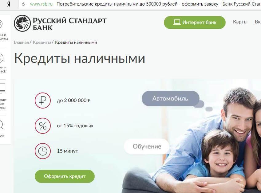 Кредит без справок Банка Русский Стандарт