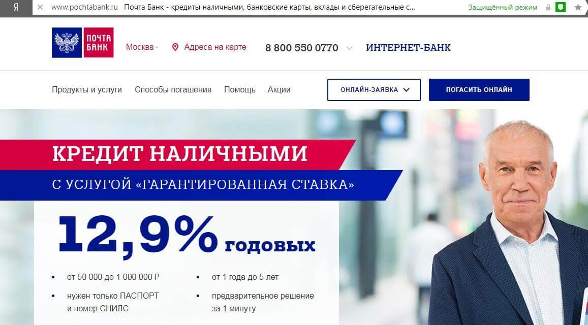 Кредит без справок Почта банка