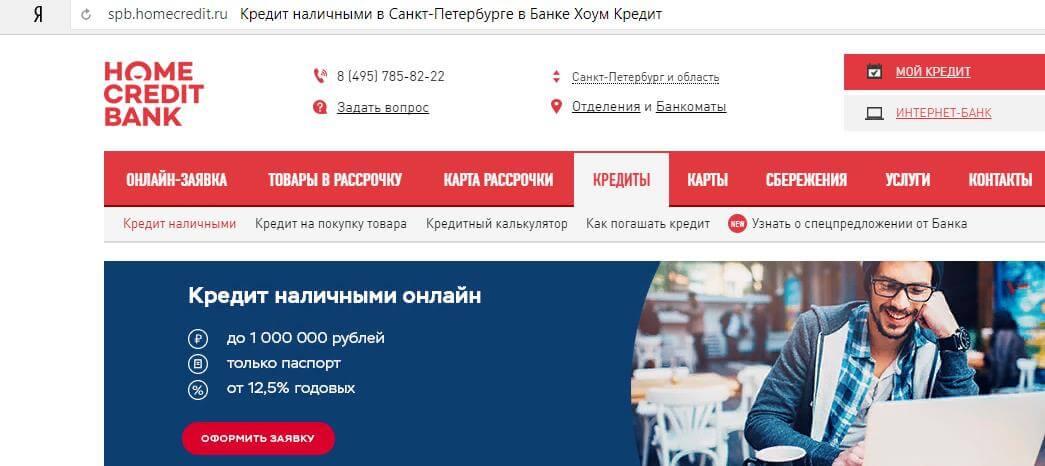 Кредит без справок о доходах Хоум кредит банка