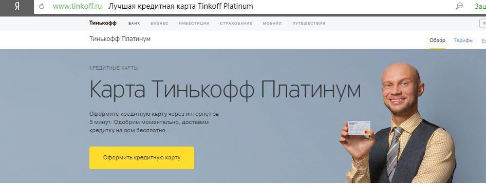 Кредит без справок о доходах от Тинькофф