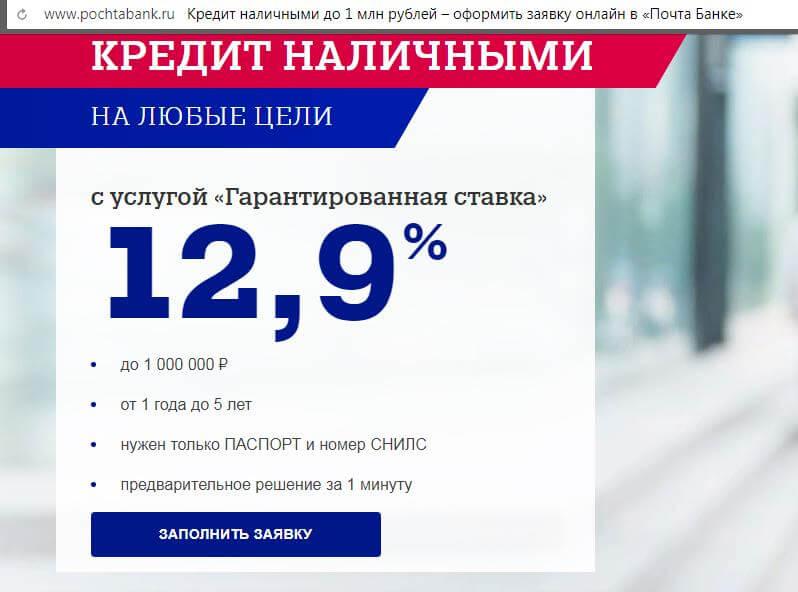 Кредит на любые цели от Почта Банка