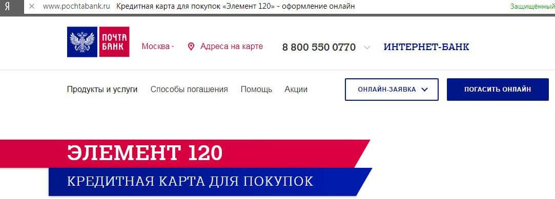 Кредитная карта Почта Банка (Элемент 120 дней)