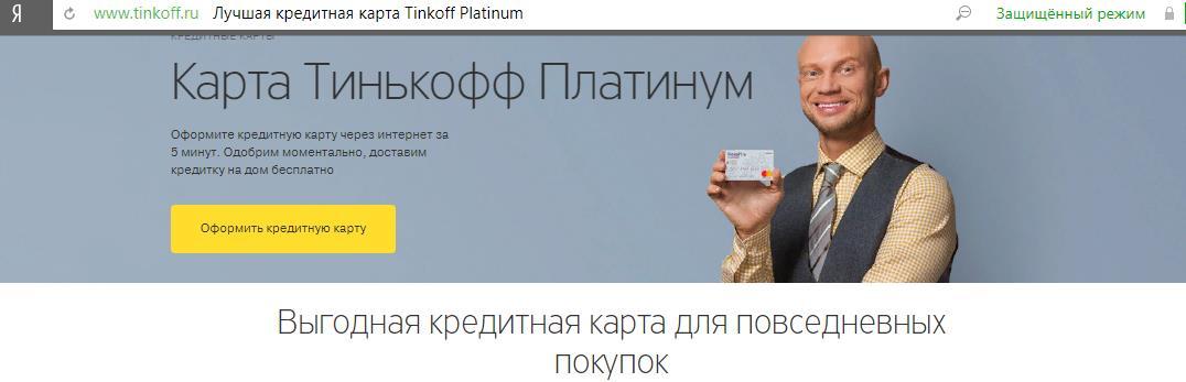 Моментальная кредитная карта от Банка Тинькофф