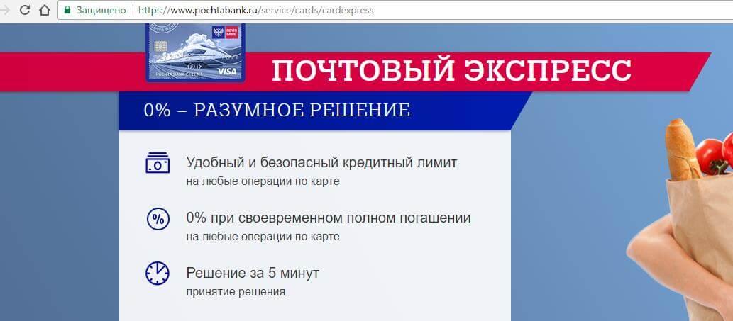Моментальная кредитная карта от Почта Банка