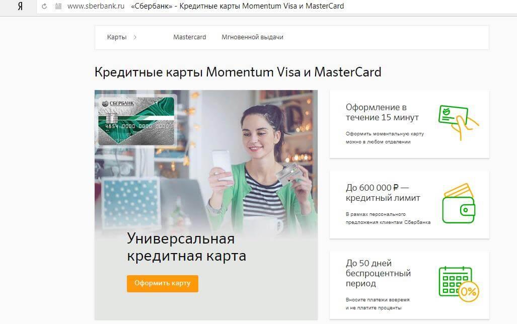Моментальная кредитная карта от Сбербанка