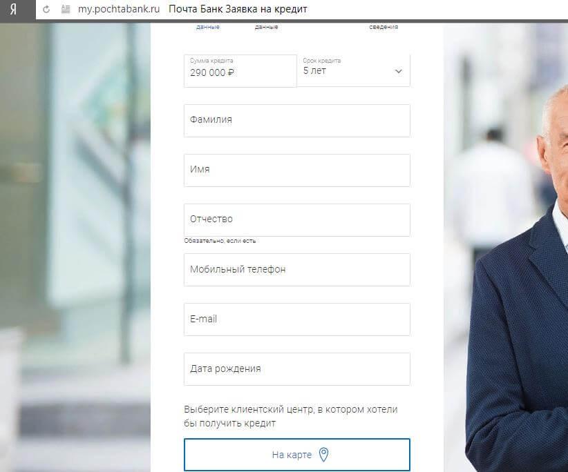 онлайн заявка на кредитную карту почта банк