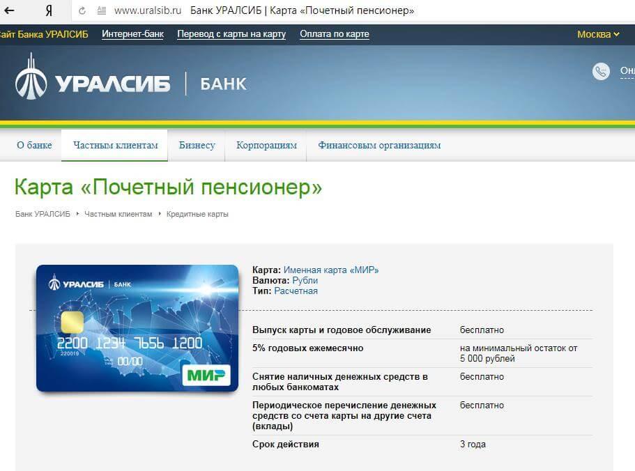 Почетный пенсионер от Банка Уралсиб
