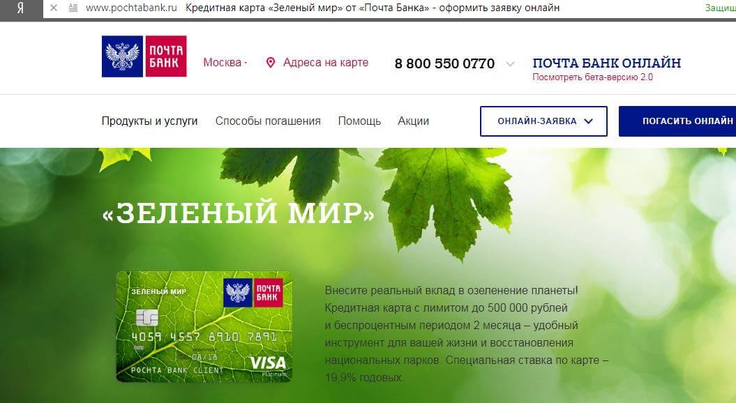 Почта Банк - Зеленый мир