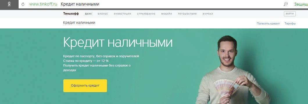 Программа Тинькофф кредитования наличными деньгами
