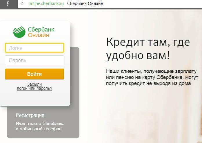 Регистрация личного кабинета онлайн в Сбербанке