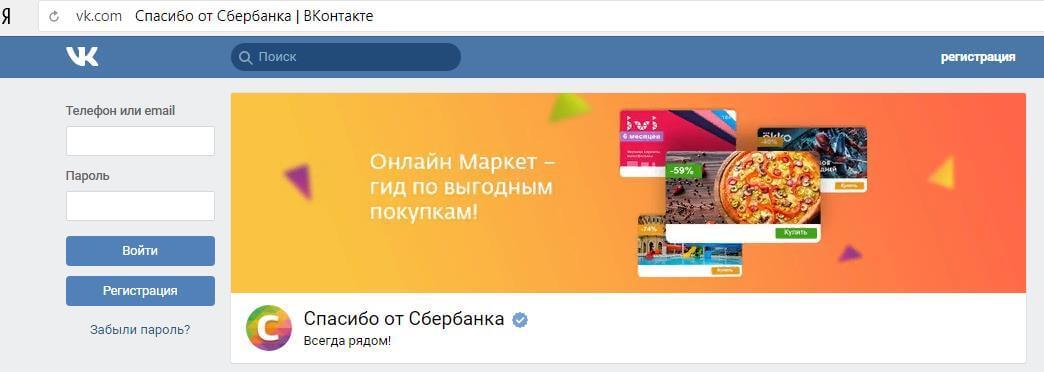 Спасибо от Сбербанка в соц. сети Вконтакте