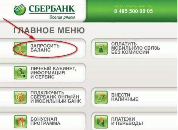 Узнать баланс карты Сбербанк через банкомат