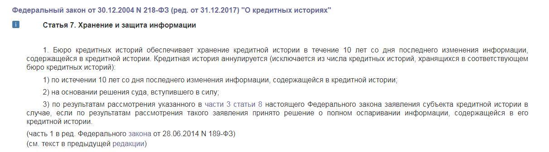 ФЗ-218 от 30.12.2004г. «О кредитных историях»