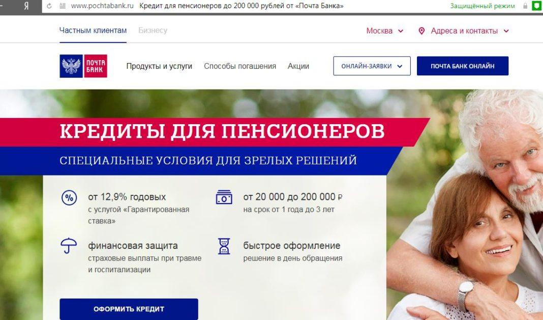 «Кредиты для пенсионеров» от «Почта банка»