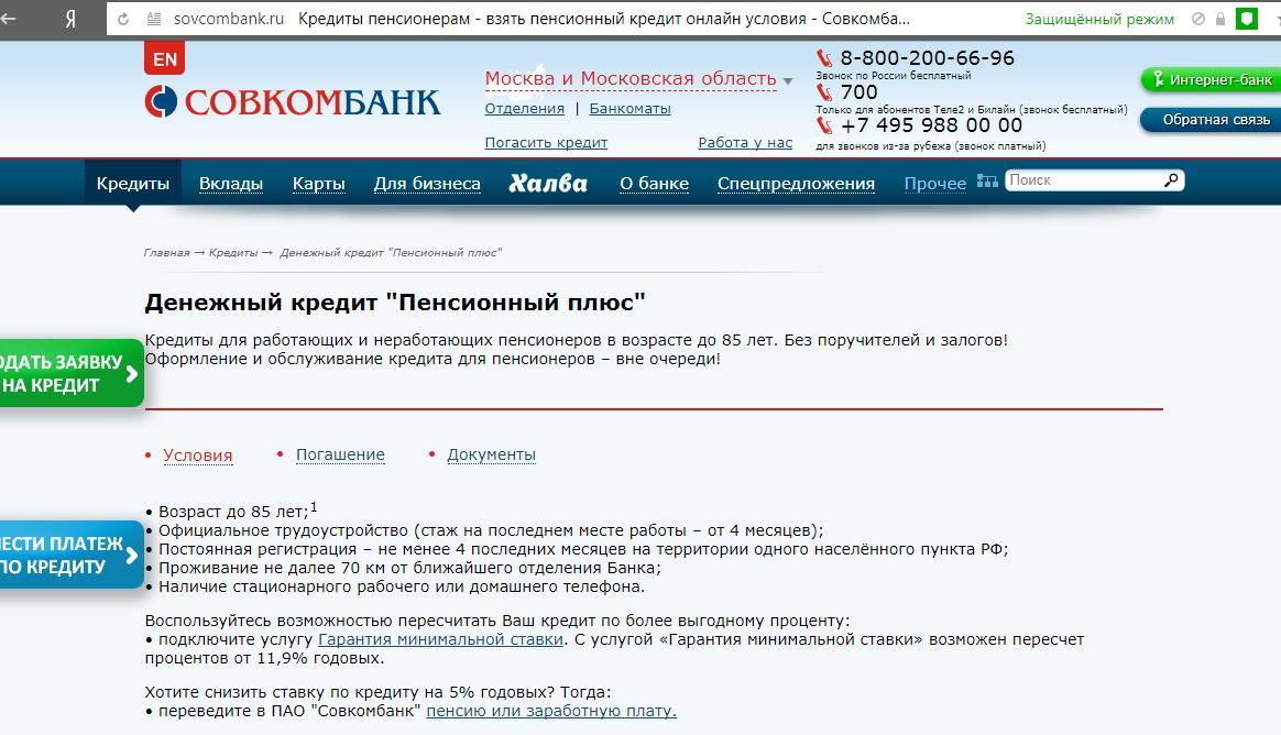 займы онлайн в москве на карту